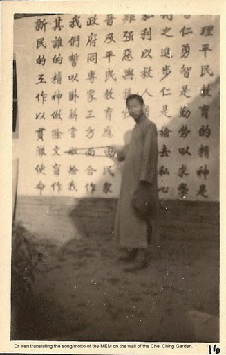 Dr_yen_translating_motto_of_mem_at_chei_ching_garden_wall